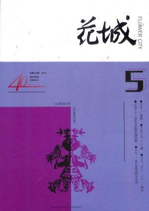 花城2019年9月期
