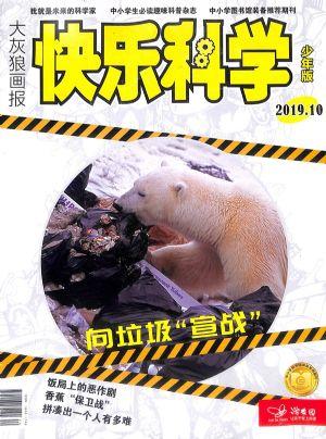快乐科学(少年版)2019年10月期