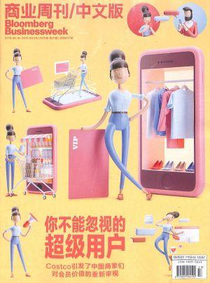 商业周刊中文版2019年9月第2期
