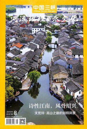 中国三峡河流地理与水文化2019年8月期