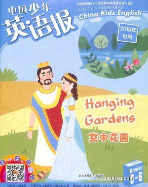 中国少年英语报五六年级版2019年10月期