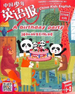 中国少年英语报一二年级版2019年10月期