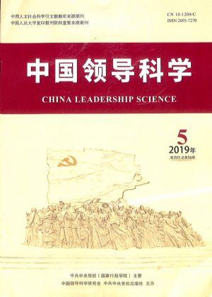 中国领导科学2019年9月期