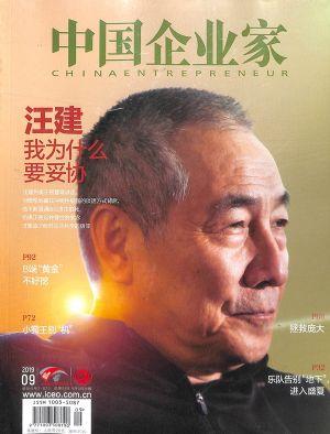 中国企业家2019年9月期