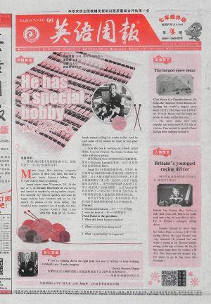 英语周报七年级外研版2019年9月第1期