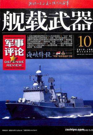 舰载武器军事评论2019年10月期