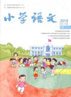 小学语文2019年9月期