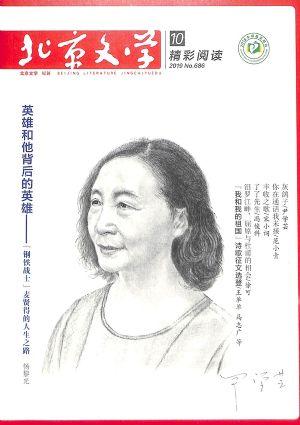 北京文学2019年10月期