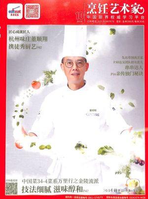 东方美食(烹饪艺术家)2019年10月期