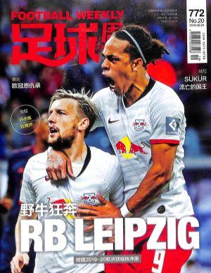 足球周刊2019年9月第2期