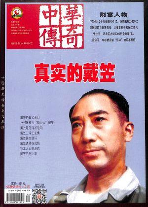 中华传奇人物2019年8月期