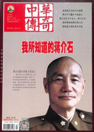 中华传奇人物2019年9月期