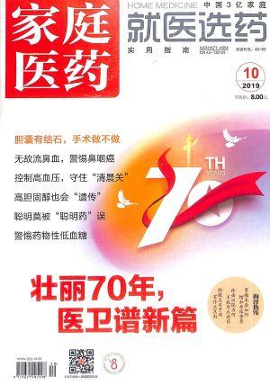 家庭医药(就医选药)2019年10月期