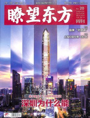 �t望东方周刊2019年10月第1期