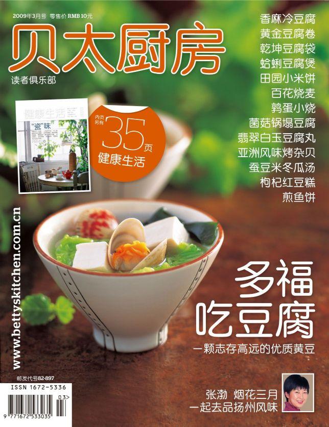 贝太厨房2009年3月刊