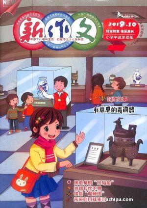 新作文小学中高年级版2019年10月期