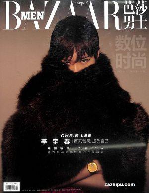 时尚芭莎男士2019年10月期