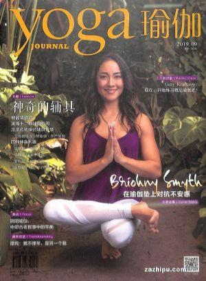 瑜伽2019年9月期