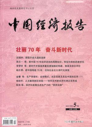 中国经济报告2019年9月期