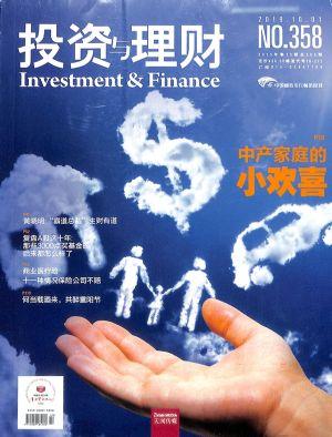 投资与理财2019年10月期