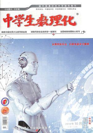 中学生数理化中考版2019年10月期
