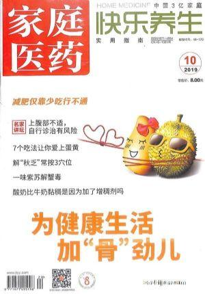 家庭医药(快乐养生)2019年10月期