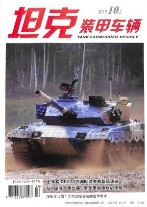 坦克�b甲��v2019年10月期
