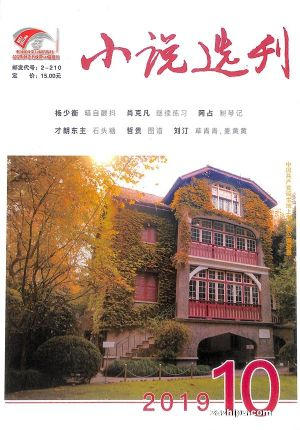 小�f�x刊2019年10月期