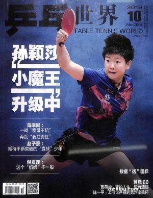 乒乓世界2019年10月期