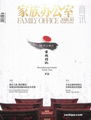 家族�k公室2019年10月期