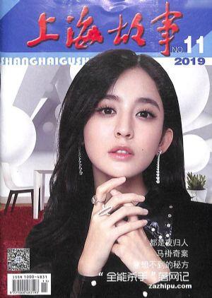 上海故事2019年11月期