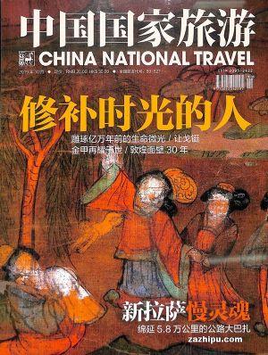 中国国家旅游2019年10月期