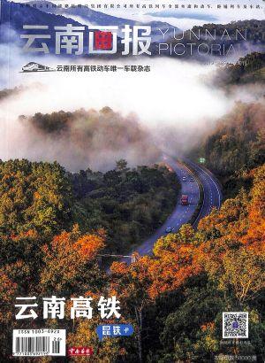 云南画报人文旅游2019年9月期
