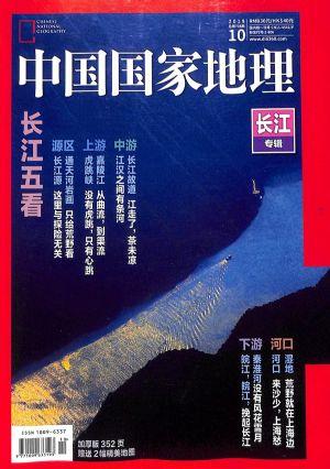 中国国家地理2019年10月期