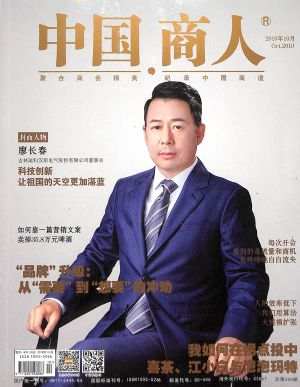 中国商人2019年10月期