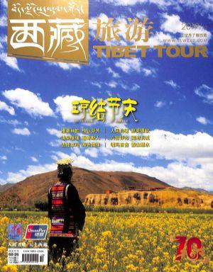 西藏旅游2019年10月期