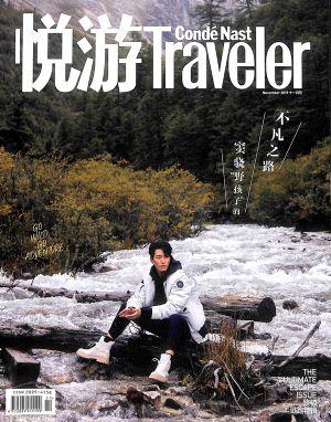 悦游Traveler 2019年11月期
