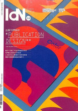 IDN国际设计家连网2019年5月期