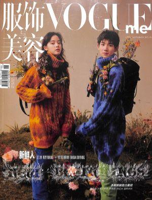 服饰与美容VogueMe 2019年10月期