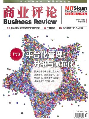 商业评论2019年10月期