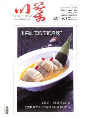 川菜2019年10月期