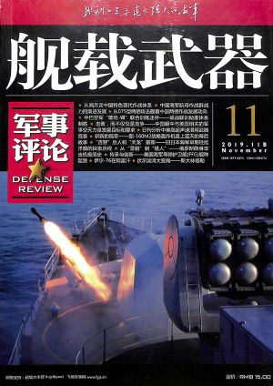 舰载武器军事评论2019年11月期