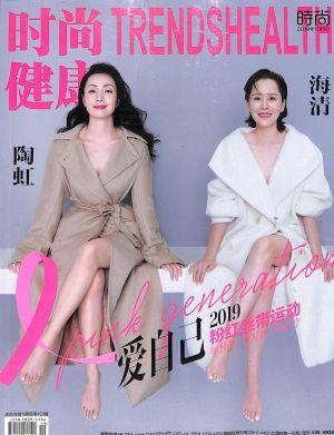 时尚健康(女士)2019年10月期