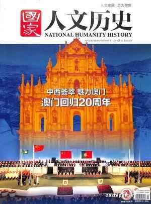 国家人文历史2019年10月第2期