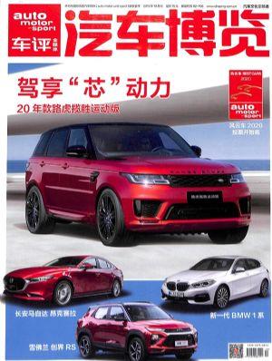 汽车博览2019年10月期