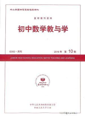 初中数学教与学2019年10月期