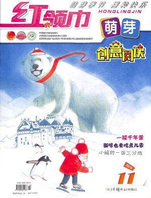 红领巾萌芽版2019年11月期