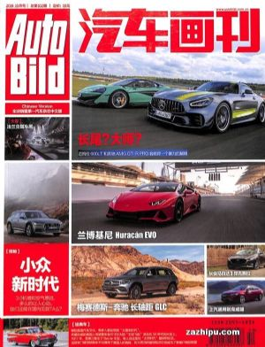 汽车画刊(AUTOBILD中文版)2019年10月期
