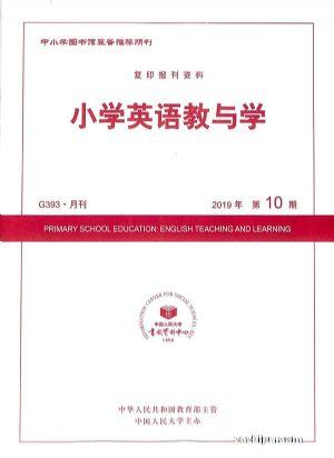 小学英语教与学2019年10月期