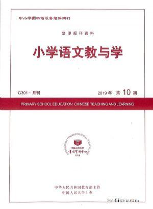 小学语文教与学2019年10月期
